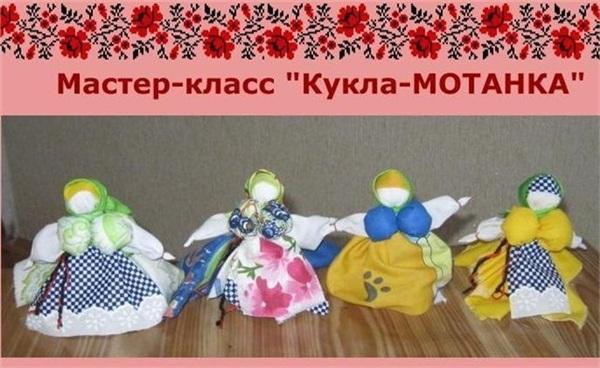 """Мастер-класс """"Кукла-мотанка""""-групповой МК, фото 1 - Академия праздника"""