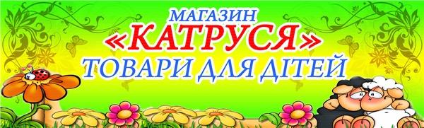 """Детский магазин """"Катруся"""""""