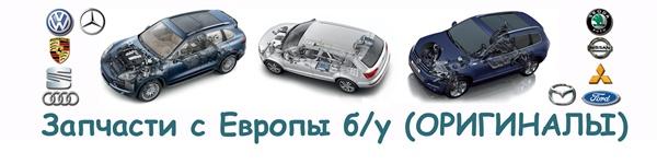 Запчасти с Европы б/у (оригинальные) Volkswagen, Ford, Opel, Audi