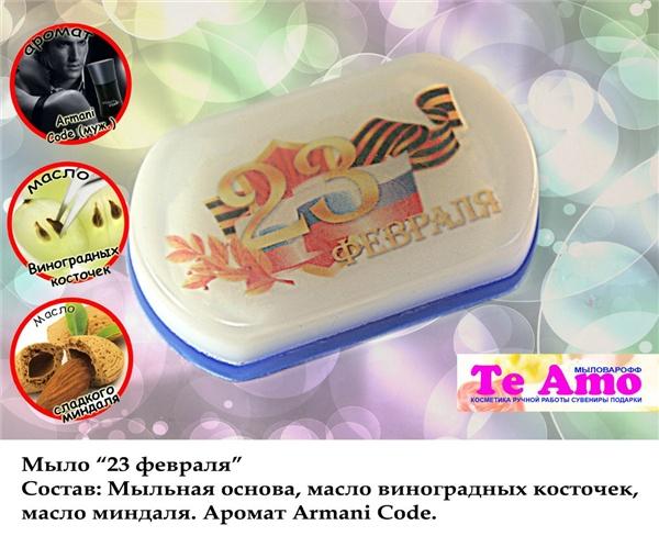 """Мыло """"23 февраля"""": цена, описание, продажа - Натуральное мыло и косметика ручной работы"""