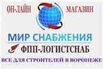 Он-лайн снабжение в Воронеже - КОМПЛЕКСНОЕ СНАБЖЕНИЕ ПРЕДПРИЯТИЙ  (Все товары для строителей и снабженцев в Воронеже он-лайн).