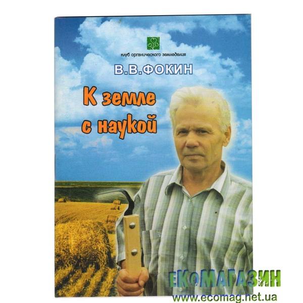 """В.В.Фокин """"К земле с наукой"""""""