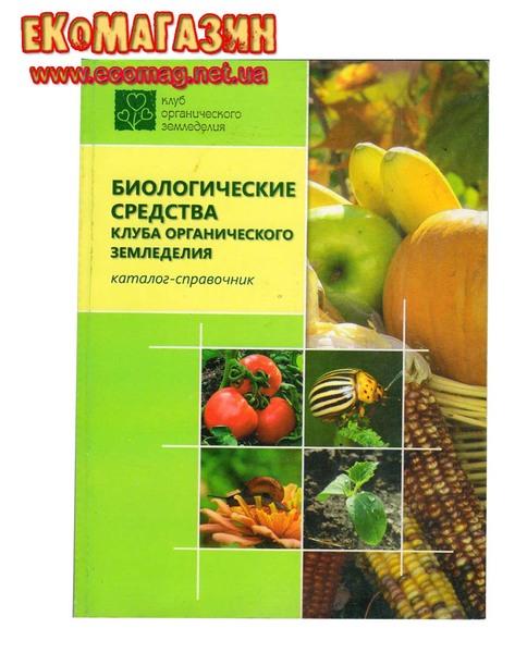 Биологические срадства Клуба органического земледелия
