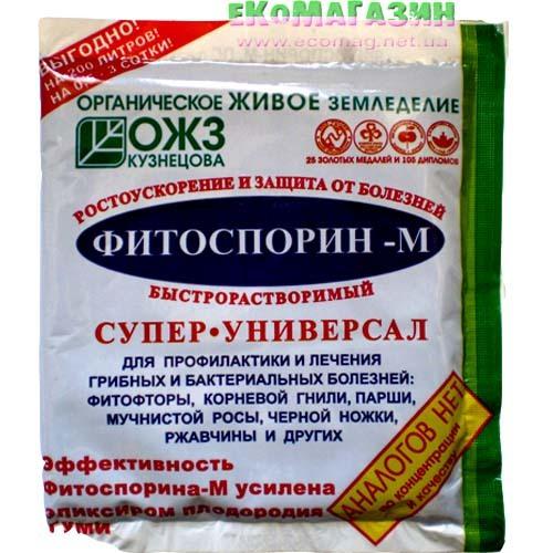 Фитоспорин-М 100г