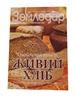 """Газета """"Живий хліб"""" Доповнена версія."""