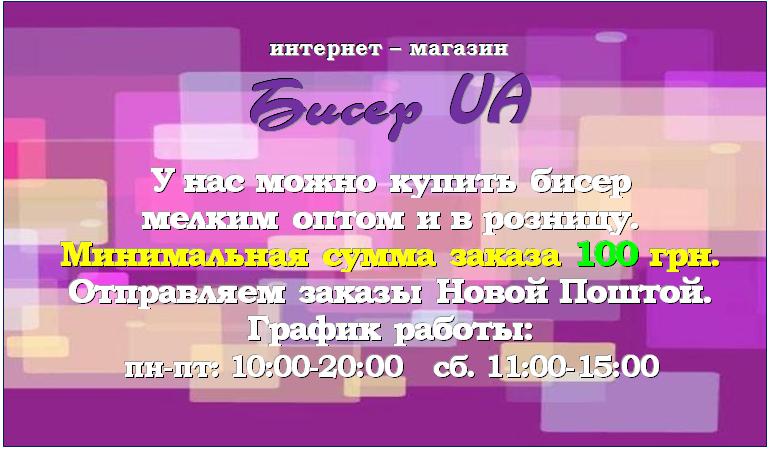 Бисер чешский оптом, бисер китайский оптом, бисер оптом и в розницу в Киеве с доставкой по Украине.