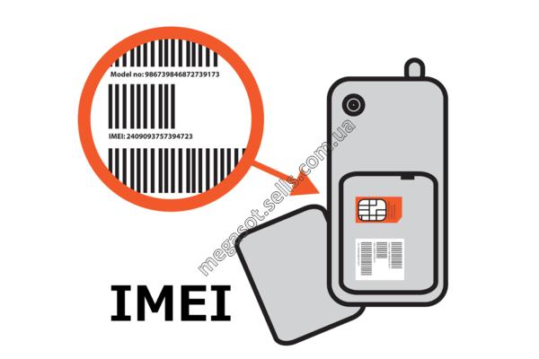 Регистрация IMEI в Укрчастотнадзоре