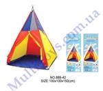 """Палатка """"Вигвам"""" (100*100*150см) в сумке 43*13*13см"""