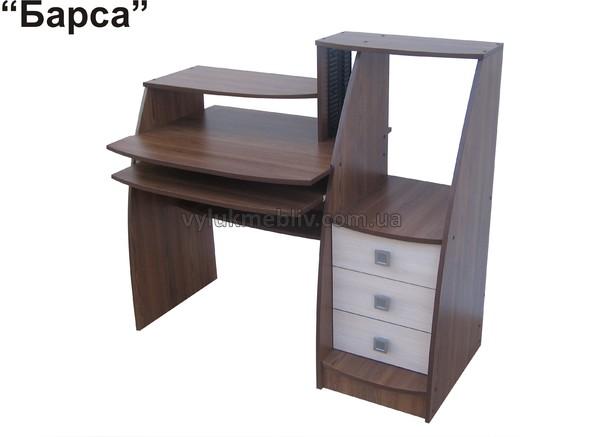 """Комп'ютерний стіл """"Барса"""""""
