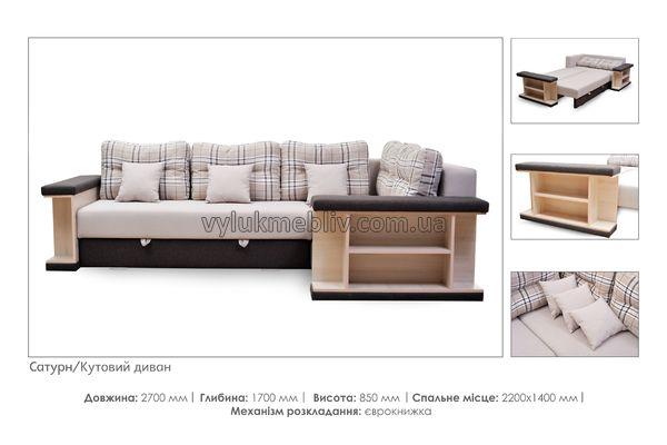 """Кутовий диван """"Сатурн"""""""