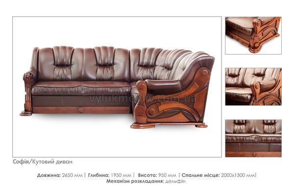 """Кутовий диван """"Софія"""""""