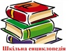 Шкільна енциклопедія