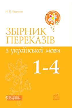 Збірник переказів з української мови. 1-4 класи
