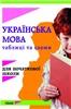 Українська мова. Таблиці та схеми