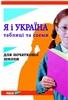 Я і Україна: Таблиці та схеми