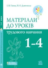Матеріали до уроків трудового навчання. 1–4 класи