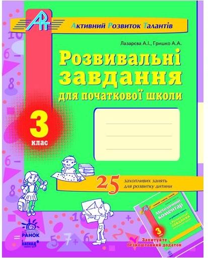 Розвивальні завдання для початкової школи. 3 клас. Серія «АРТ»