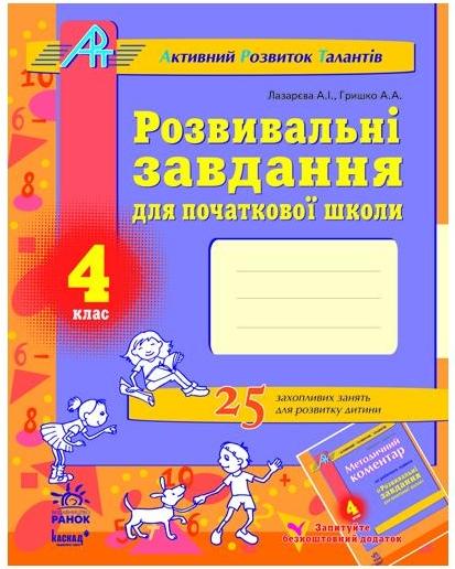 Розвивальні завдання для початкової школи. 4 клас. Серія «АРТ»
