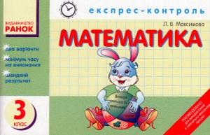 Математика. Експрес контроль. 3 клас