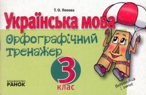 Українська мова. Орфографічний тренажер. 3 клас
