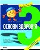 """ОСНОВИ ЗДОРОВ""""Я 3 кл Авторські уроки до підр. Бібік Н.М., Бойченко Т.Є."""