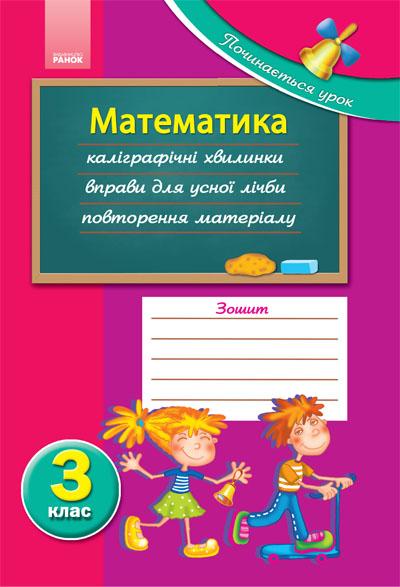 Починається урок: Математика 3 клас