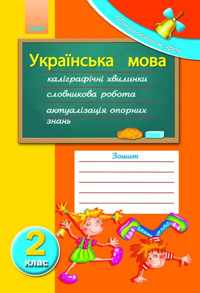 Починається урок: Українська мова 2 клас