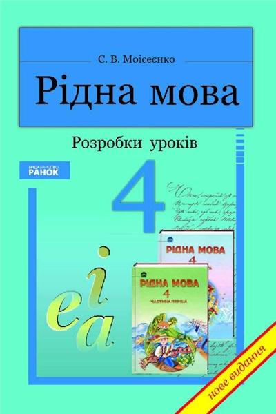 Рідна мова. 4 клас. Плани-конспекти уроків