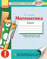 Математика 1 клас. Перевірні роботи