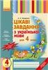 Цікаві завдання з української мови 4 клас