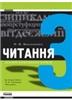 Читання 3 кл. П-К до підр. Савченко