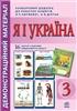 Я і Україна 3 кл. Картки до робочих зошитів