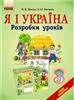 Я і Україна. Розробки уроків. 3 клас
