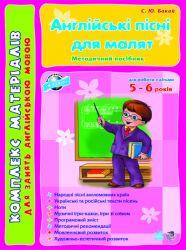Англійські пісні для малят 5-6 років Комплекс матеріалів для занять англійською мовою