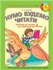 Підготовка дошкільнят до ЧИТАННЯ. Нумо будемо читати (від 4 років)