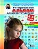 Альбом для розвитку дитини 4–5 років