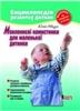 Енциклопедія розвитку дитини: Мовленнєві намистинки для маленьких від 0 до 3 років