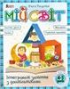МІЙ СВІТ: альбом для розвитку дитини 4-5 років