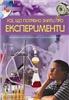 Усе, що потрібно знати про експерименти