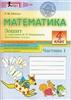 Математика 4 кл комплект у 2-ох зошитах до підручника М.В. Богдановича