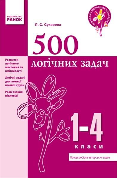 500 логічних задач 1-4 кл.
