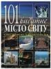 101 видатне місто світу