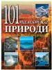 101 пам'ятка природи