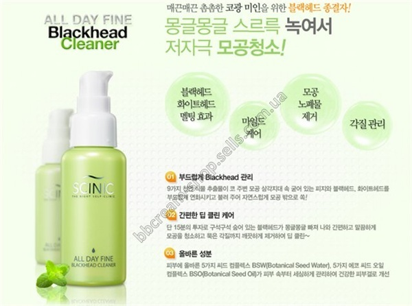 SCINIC Black Head Cleaner