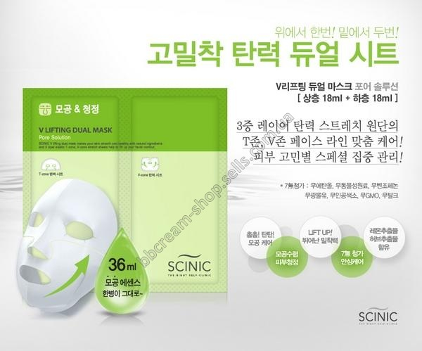 Scinic V lifting Dual Mask (Pore Solution)