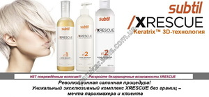 XRESCUE Keratrix™ 3D-технология - восстанавливающий комплекс для волос