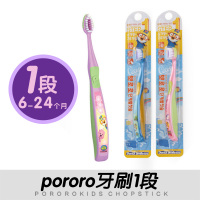 PORORO TOOTHBRUSH STEP 1 #розовая