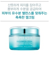 MISSHA Super Aqua Oil Clear Gel Cream 1.5ml