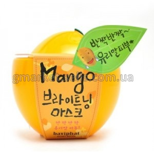 Маска для лица Mango Magic Brightening Mask